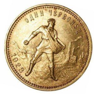 Монеты РСФСР 1923 г.