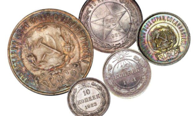 Монеты РСФСР регулярного чекана (1921-1923): каталог, цена