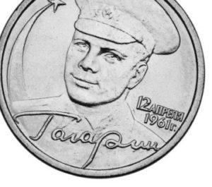 Монеты регулярного чекана 2001 г.