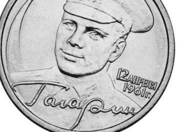Монеты России 2001 года: стоимость, редкие разновидности