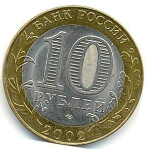 Монеты регулярного чекана 2002г.