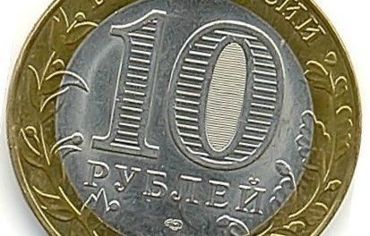 Монеты России 2002 года: стоимость, редкие разновидности
