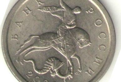 Монеты России 2004 года: стоимость, редкие разновидности