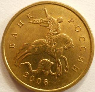 Монеты России 2006 года: стоимость, редкие разновидности