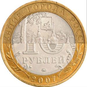 Монеты регулярного чекана 2007 г.