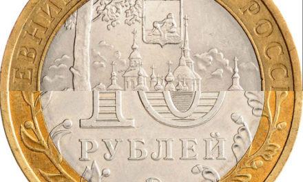 Монеты России 2007 года: стоимость, редкие разновидности