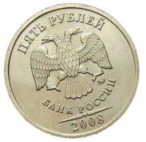 Монеты регулярного чекана 2008 г