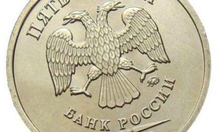 Монеты России 2008 года: стоимость, редкие разновидности