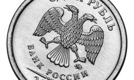 Монеты России 2009 года: стоимость, редкие разновидности