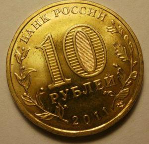 Монеты регулярного чекана 2011 г.
