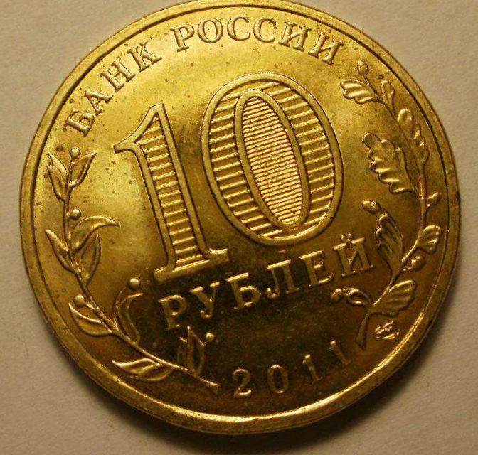 Монеты России 2011 года: стоимость, редкие разновидности