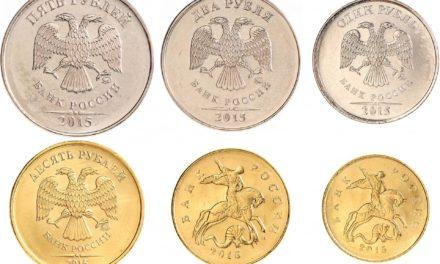 Монеты России 2015 года: стоимость, редкие разновидности