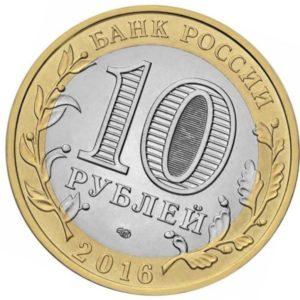 Монеты регулярного чекана 2016 г.