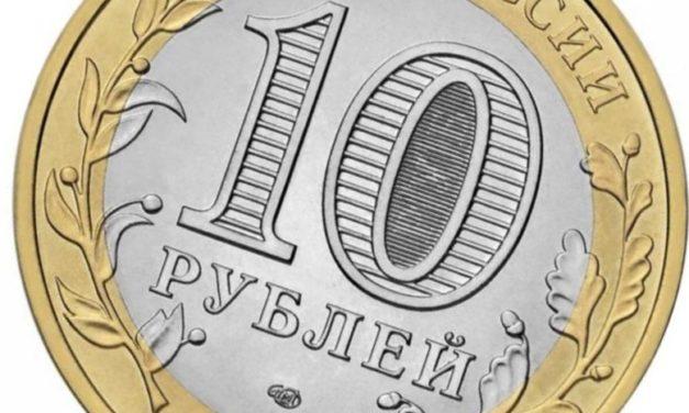 Монеты России 2016 года: стоимость, редкие разновидности