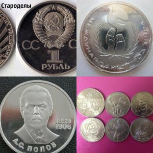 Монеты староделы