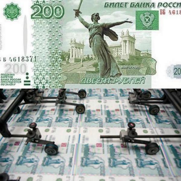 Новые банкноты 200 и 2000 рублей, выбираем символы