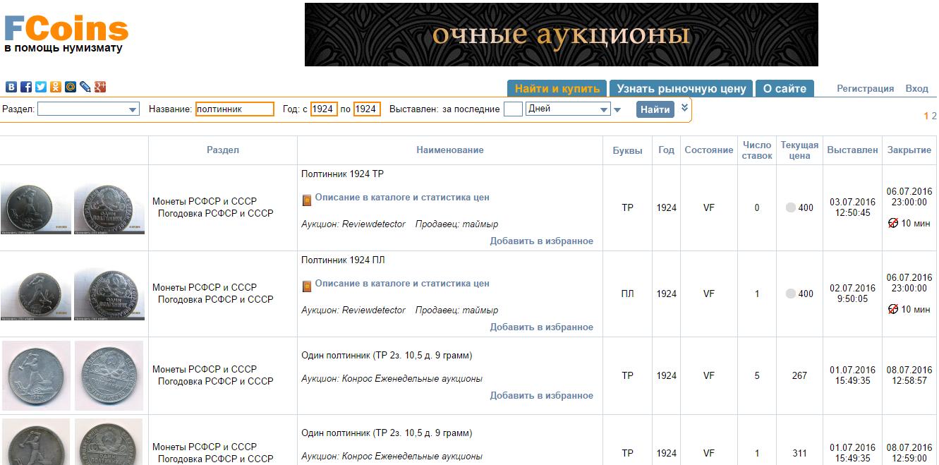 Нумизматический сайт Fcoins.ru