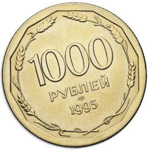 Пробные монеты России