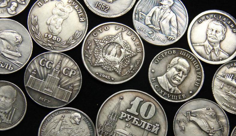 Монеты ссср 1941 1945 монеты которые ценятся 10 рублей