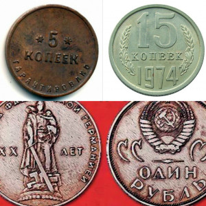 Ценные монеты СССР
