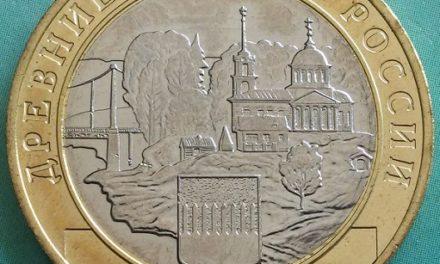 10 рублей Зубцов (Тверская область)
