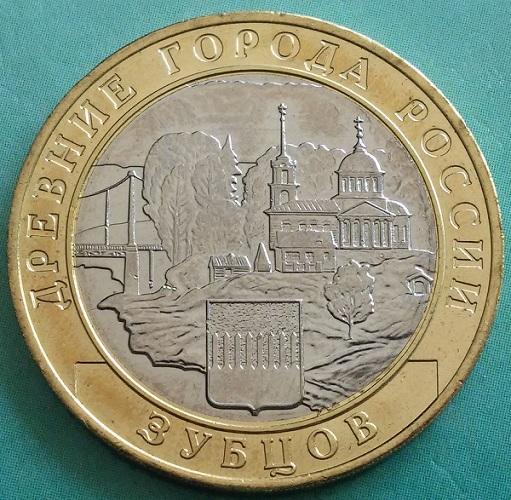 Юбилейная монета 10 рублей зубцов поздний ссср