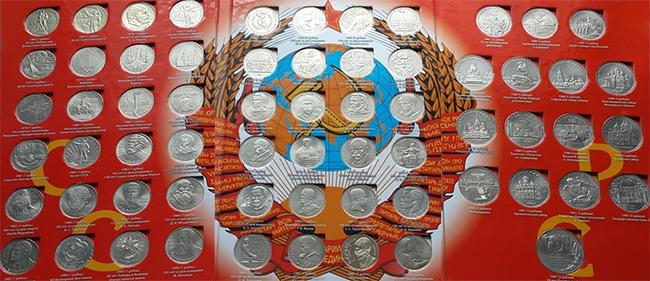 Юбилейные монеты СССР в альбоме