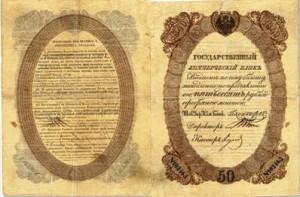 Первые бумажные ассигнации, напечатанные в 1769 году