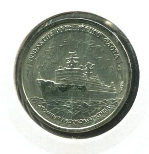 "100 рублей атомный ледокол ""Арктика"""