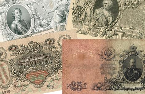 Царские деньги фото аукционы украины редких монет гривны