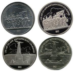Монеты серии Серия монет «175 лет со дня Бородинского сражения»