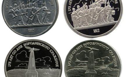 Серия монет «175 лет со дня Бородинского сражения»