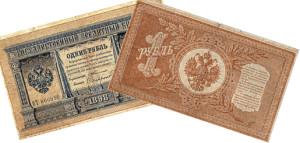 Бумажные деньги России 1868 год