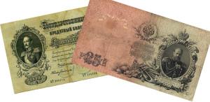 Бумажные деньги России с 1899 года
