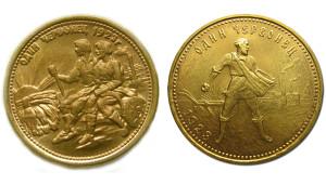 Золотые червонцы СССР