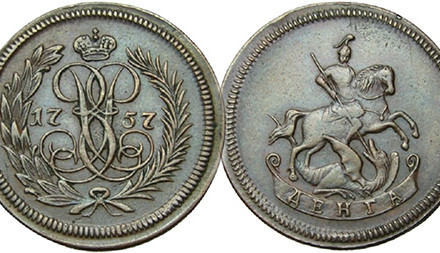 Старинные монеты с изображением Георгия Победоносца