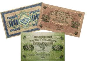 Деньги временного правительства 1917 года