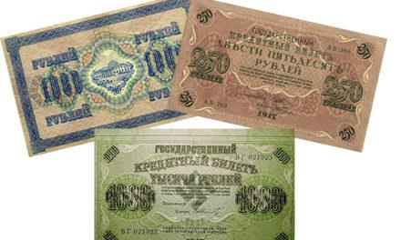 Деньги временного правительства