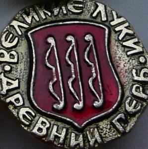 Древний герб города Великие Луки