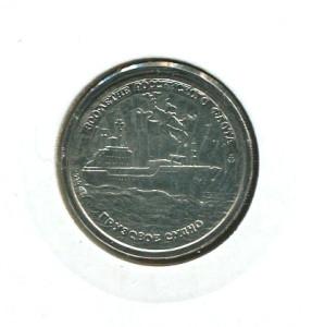 """10 рублей """"Грузовое судно"""""""