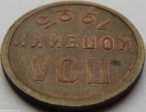Монета полкопейки 1925 г.