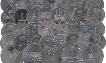 Юбилейные монеты СССР: каталог, стоимость