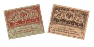 Керенки номиналом 40 и 20 рублей