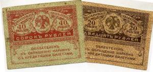 Керенки номиналом 20 и 40 рублей