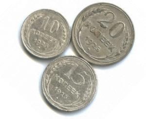 Монеты из билона 1925 года