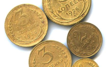 Монеты СССР 1926 года: стоимость, редкие разновидности