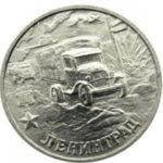 Ленинград - монета сери Города-герои