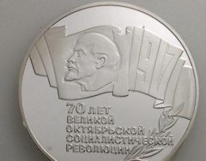 Магнитная монета СССР