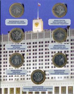 Монеты серии «200-летие образования в России министерств»