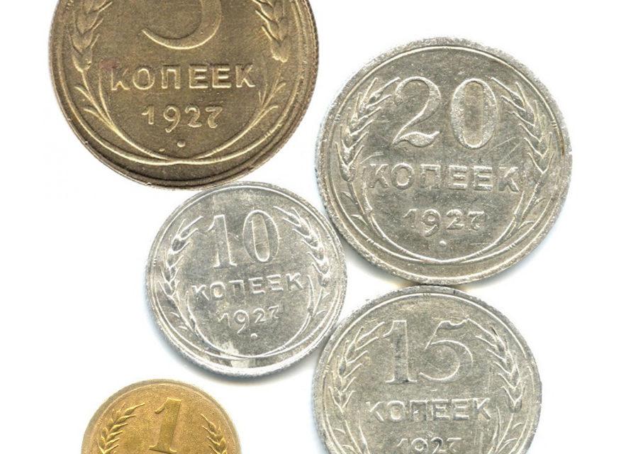 Монеты СССР 1927 года: стоимость, редкие разновидности